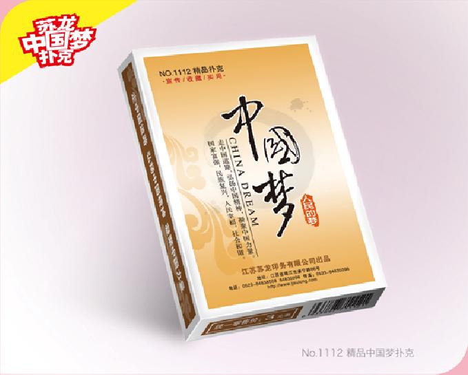 1112 精品中国梦